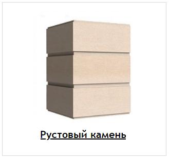 рустовый камень.png